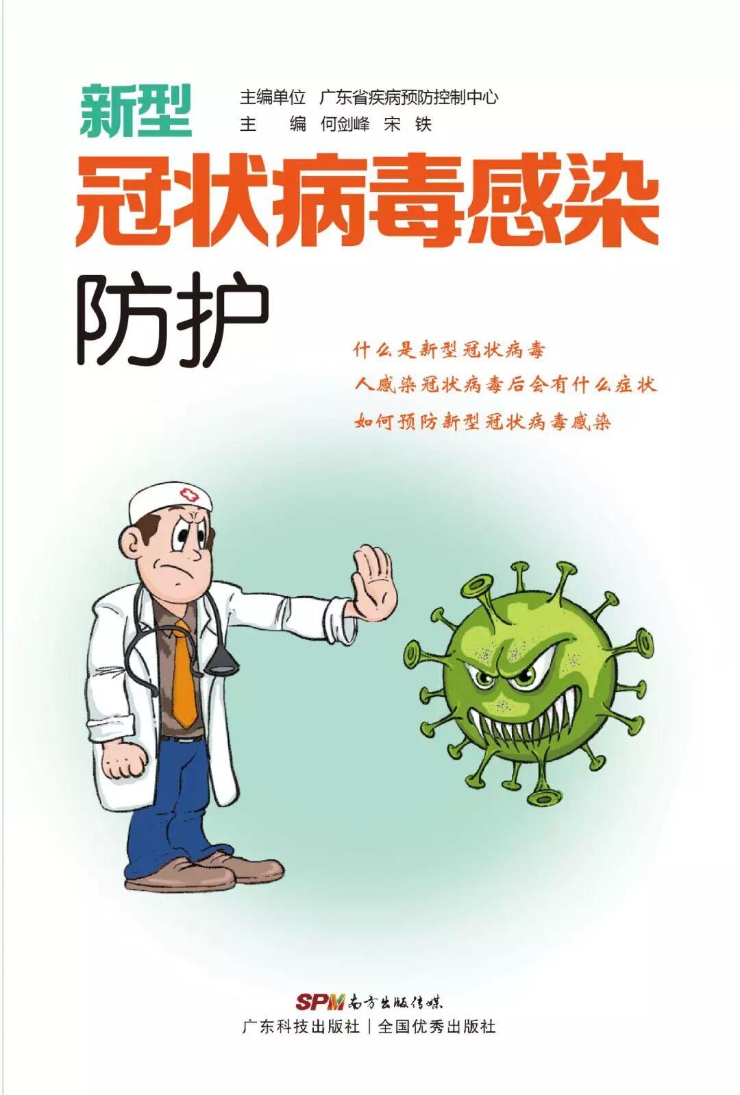 新型冠状病毒感染防护手册